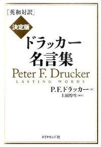 ドラッカー名言集 / 決定版