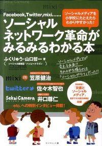 ソーシャルネットワーク革命がみるみるわかる本 / Facebook,Twitter,mixi...