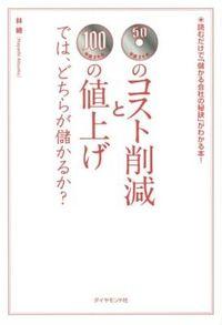 50円のコスト削減と100円の値上げでは、どちらが儲かるか? / 読むだけで「儲かる会社の秘訣」がわかる本!