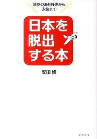 日本を脱出する本 / 短期の海外移住から永住まで