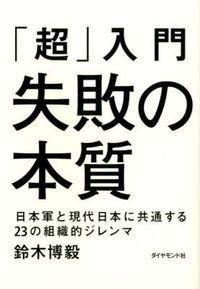 「超」入門失敗の本質 / 日本軍と現代日本に共通する23の組織的ジレンマ
