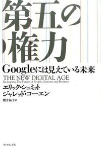 第五の権力 / Googleには見えている未来
