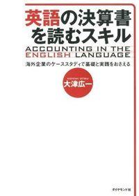 英語の決算書を読むスキル / 海外企業のケーススタディで基礎と実践をおさえる