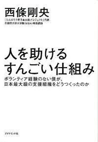 人を助けるすんごい仕組み / ボランティア経験のない僕が、日本最大級の支援組織をどうつくったのか
