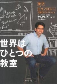 世界はひとつの教室 / 「学び×テクノロジー」が起こすイノベーション