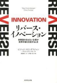 リバース・イノベーション / 新興国の名もない企業が世界市場を支配するとき
