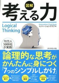 図解考える力 / 論理的な思考がかんたんに身につく「7つのシンプルしかけ」