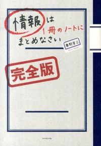 情報は1冊のノートにまとめなさい / 完全版