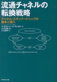 流通チャネルの転換戦略 / チャネル・スチュワードシップの基本と導入