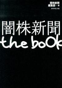 闇株新聞the book