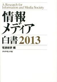 情報メディア白書 2013