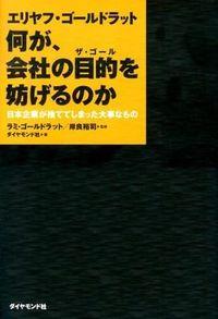 エリヤフ・ゴールドラット何が、会社の目的を妨げるのか / 日本企業が捨ててしまった大事なもの