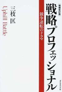 戦略プロフェッショナル 増補改訂版 / 競争逆転のドラマ