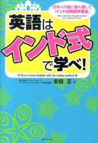 英語はインド式で学べ! / 日本人の脳に最も適した「インド式英語学習法」