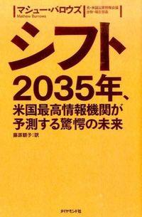 シフト / 2035年、米国最高情報機関が予測する驚愕の未来