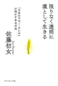 限りなく透明に凛として生きる / 「日本のマザー・テレサ」が明かす幸せの光