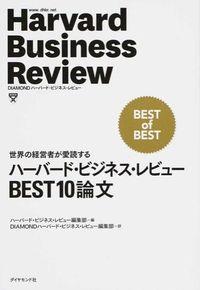 ハーバード・ビジネス・レビューBEST10論文 / 世界の経営者が愛読する