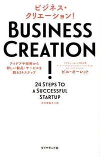 ビジネス・クリエーション! / アイデアや技術から新しい製品・サービスを創る24ステップ