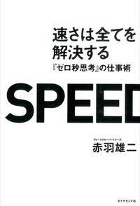 速さは全てを解決する / 『ゼロ秒思考』の仕事術