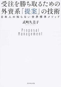受注を勝ち取るための外資系「提案」の技術 / 日本人の知らない世界標準メソッド