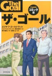 ザ・ゴール / コミック版