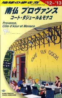 地球の歩き方 A 08(2012~2013年版) (南仏プロヴァンス コート・ダジュール&モナコ)
