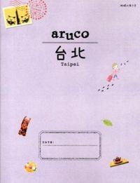 台北 改訂第3版