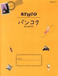 地球の歩き方aruco 23 (バンコク)