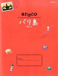 地球の歩き方aruco 12 (バリ島)