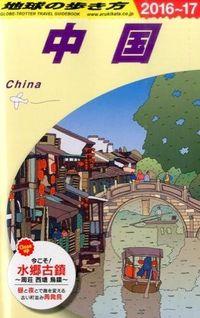 地球の歩き方 D01 中国 '16-'17