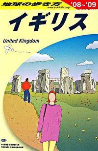 地球の歩き方 A 02(2008~2009年版)