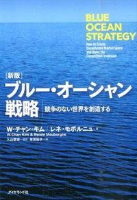 ブルー・オーシャン戦略 新版 / 競争のない世界を創造する