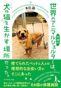 世界のアニマルシェルターは、犬や猫を生かす場所だった。