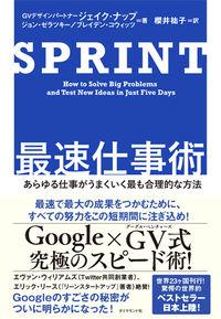 SPRINT最速仕事術 / あらゆる仕事がうまくいく最も合理的な方法