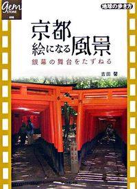 京都絵になる風景 / 銀幕の舞台をたずねる