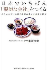 日本でいちばん「親切な会社」をつくる / 牛たんねぎしの働く仲間の幸せを考える経営