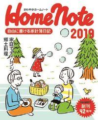 さわやかホームノート2019