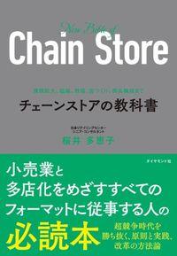 規模拡大、組織、数値、店づくり、商品構成まで チェーンストアの教科書