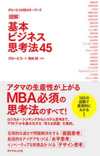 図解基本ビジネス思考法45 / グロービスMBAキーワード