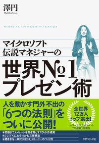 マイクロソフト伝説マネジャーの世界No.1プレゼン術