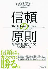 信頼の原則 / 最高の組織をつくる10のルール