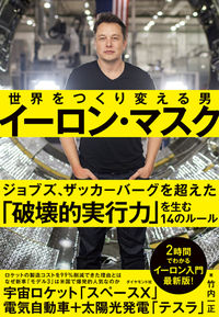 イーロン・マスク / 世界をつくり変える男