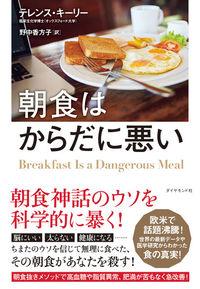 朝食はからだに悪い