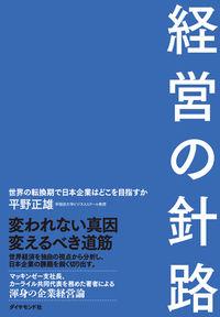 経営の針路 / 世界の転換期で日本企業はどこを目指すか