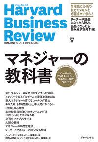 マネジャーの教科書 / ハーバード・ビジネス・レビューマネジャー論文ベスト11