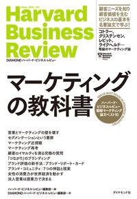 マーケティングの教科書 / ハーバード・ビジネス・レビュー戦略マーケティング論文ベスト10