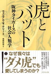 虎とバット 阪神タイガースの社会人類学