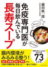 免疫専門医が毎日飲んでいる長寿スープ