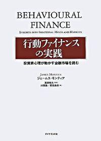 行動ファイナンスの実践 / 投資家心理が動かす金融市場を読む