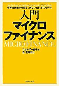 入門マイクロファイナンス / 世界を貧困から救う、新しいビジネスモデル